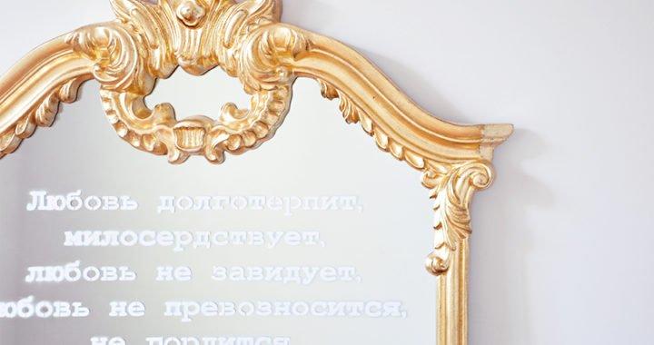 FOXYOXIE.com DIY Mirror Makeover- Stencil Your Favorite Quote on a Mirror